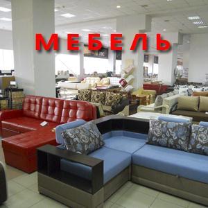 Магазины мебели Гурского