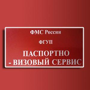 Паспортно-визовые службы Гурского