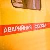 Аварийные службы в Гурском
