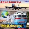 Авиа- и ж/д билеты в Гурском