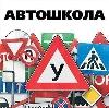 Автошколы в Гурском