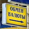 Обмен валют в Гурском