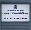 Отделения полиции в Гурском