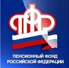 Пенсионные фонды в Гурском