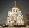 Религиозные учреждения в Гурском