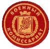 Военкоматы, комиссариаты в Гурском