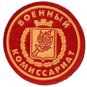 Военкоматы, комиссариаты Гурского